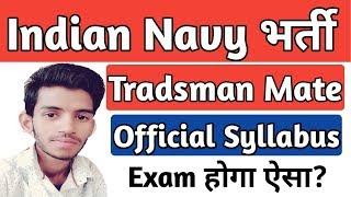 Indian navy tradsman exam Syllabus 2019|| Tradsman exam pattern and syllabus 2019