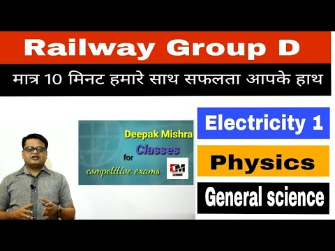 Physics 14 || Electricity : 1 || railway group D & assistant loco pilot || all competitive exams