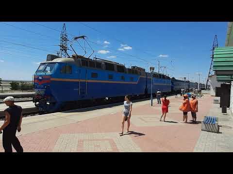 ЖД вокзал Геническ. Расписание поездов.