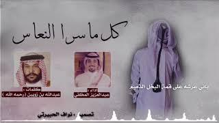 كل ماسرا النعاس .. كلمات / عبدالله بن زويبن .. اداء / عبدالعزيز المخلفي