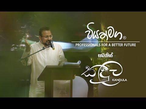Kandula Held at Thotupala Lakeside,Piliyandala 16/07/2017