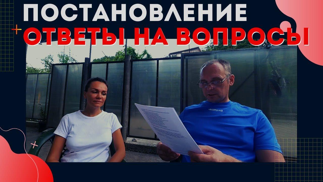 Ответы на вопросы и постановление | Возрождённый СССР Сегодня