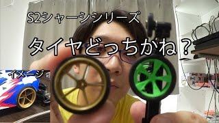【ミニ四駆】大径タイヤと速度くらべ!30歳で復帰するミニ四駆その86 thumbnail