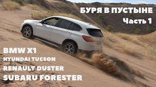 Буря в пустыне: BMW X1, Renault Duster, Hyundai Tucson, Subaru Forester