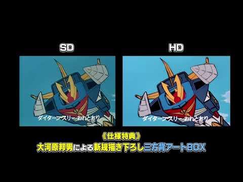 「無敵鋼人ダイターン3」SD/HD比較映像PV