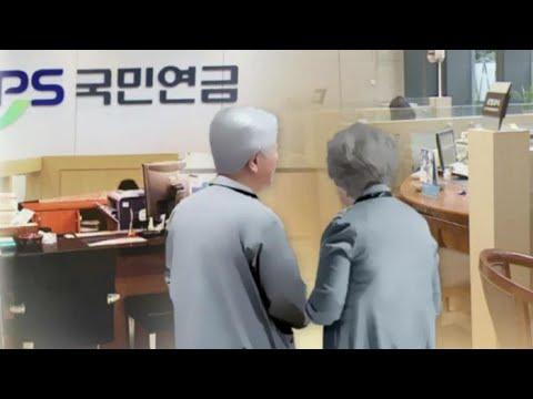 국민연금으로 기초연금 깎인 10만명 전액 수령 / 연합뉴스TV (YonhapnewsTV)