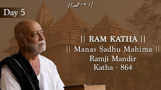 DAY - 5   Manas - Sadhu Mahima रामजी मंदिर के सानिध्य में मोरारी बापू की 845 वी रामकथा   Morari Bapu