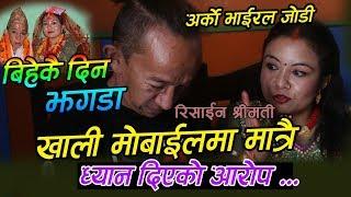 नेपालमा फेरी अर्को भाईरल जोडी,बिहेकै दिन झगडा ,खालि मोबाइलमा BG भए पछि . Lekh Moktan /Rukmani Khadka
