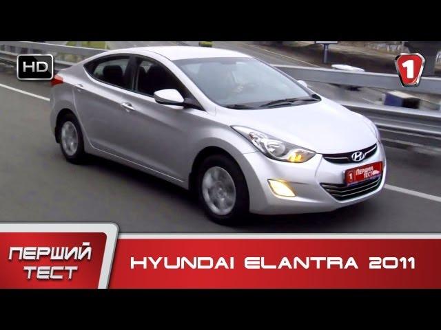 """Hyundai Elantra 2011. """"Первый тест"""" в HD. (УКР)"""