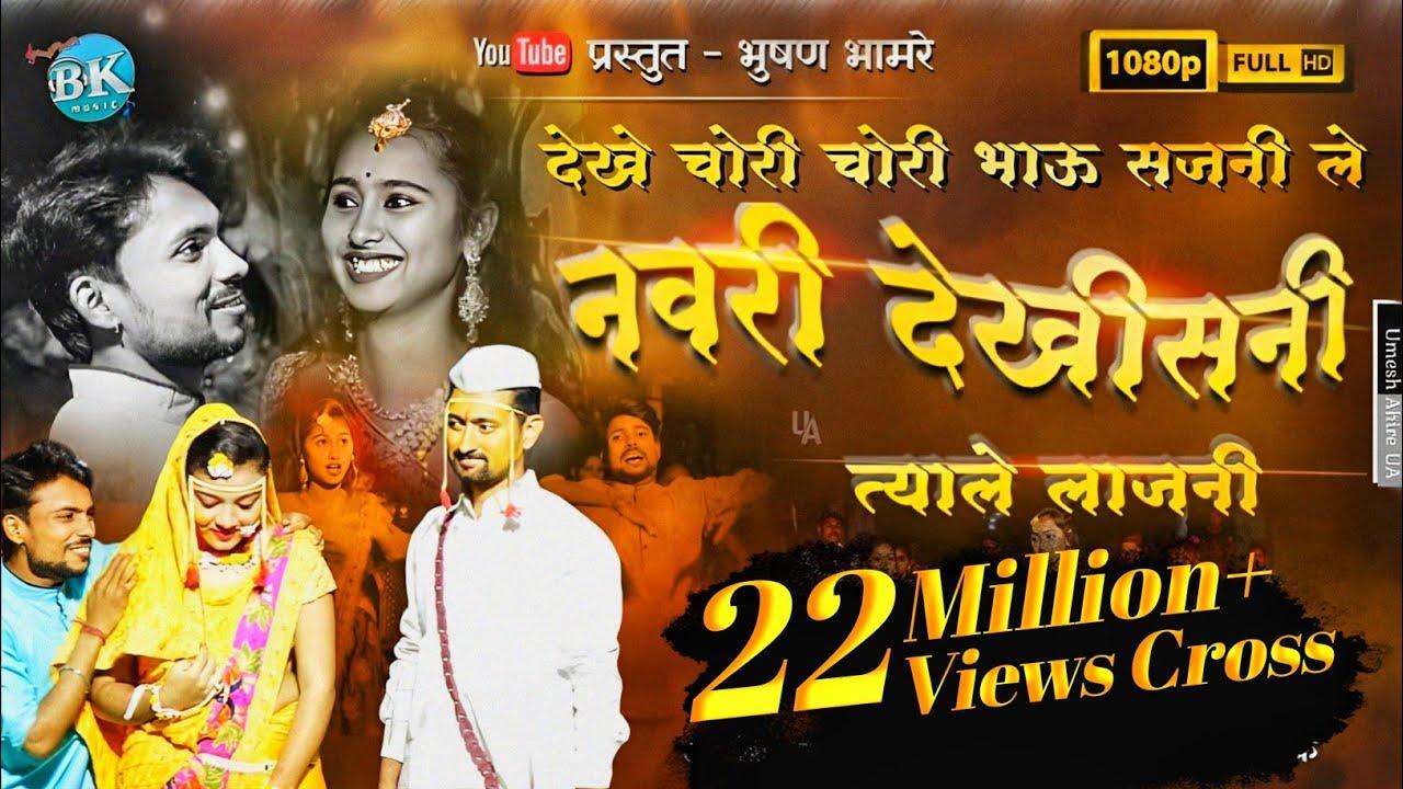Download #khandeshi_song#new_ahirani_songनवरी देखीसनी त्याले लाजनी!navri dekhisani tyale lajni!bhushan bhamre