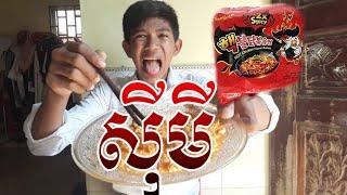 ចង់សាកមីហឹរ - Chellenge Spicy Noddle Khmer