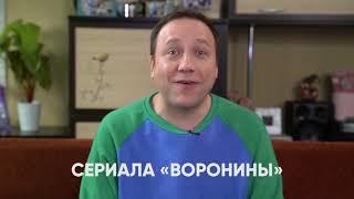 ВОРОНИНЫ новый сезон с 19 марта