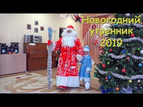 """НОВОГОДНИЙ УТРЕННИК 2019     МКДОУ """"Детский сад №4"""""""