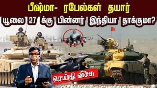 Seithi Veech 01-07-2020 IBC Tamil Tv