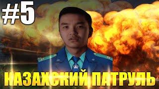 CSGO - КАЗАХСКИЙ ПАТРУЛЬ #5 - ФАНИТСЯ