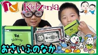 キッザニアのお財布のなかみ見せます! ベイビーチャンネル