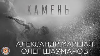 Олег Шаумаров, Александр Маршал - Камень (Аудио 2018)