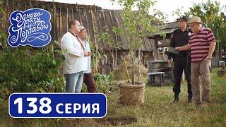 Однажды под Полтавой. Дерево - 8 сезон, 138 серия   Комедия 2019