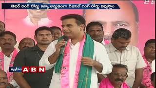 Minister KTR Speech at TRS activists Meeting in Ibrahimpatnam   ABN Telugu