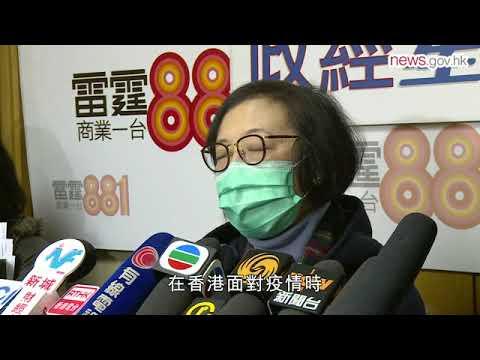 陳肇始籲病人如實披露外遊紀錄 (1.2.2020)
