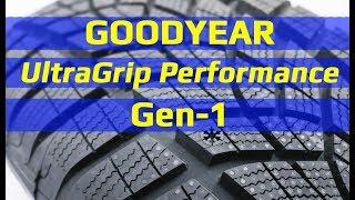 goodyear UltraGrip Performance Gen-1 /// обзор