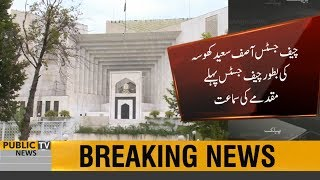 CJP Asif Saeed Khosa hears his 1st case as New Chief Justice of Pakistan