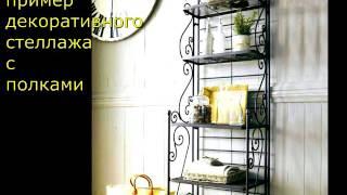 видео Кованые стеллажи и этажерки