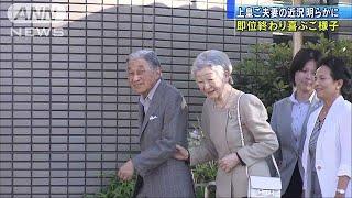 上皇ご夫妻 即位の儀式無事終わり喜ぶご様子(19/05/18)
