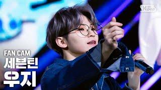 [안방1열 직캠4K] 세븐틴 우지 'Snap Shoot' (SEVENTEEN WOOZI Fancam)ㅣ@SBS Inkigayo_2019.09.22