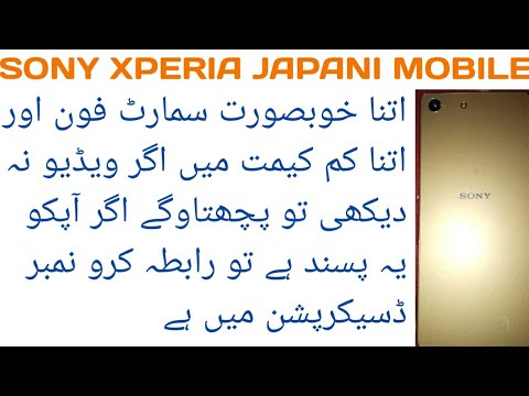Sony Xperia Japan Mobile Phone Very Cheapest