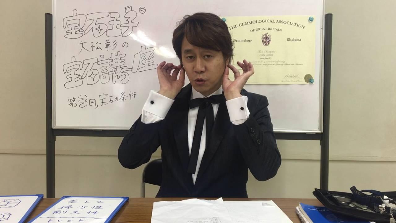 ③宝石王子®大松彰教えてジュエリ...