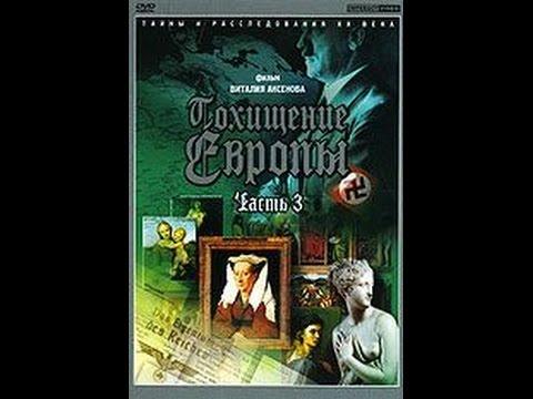 Похищение Европы (часть 3) (2006) фильм
