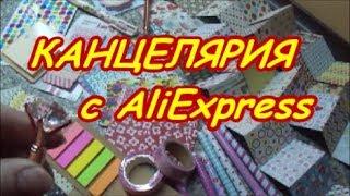 Канцелярия с AliExpress.Удачные покупки с Китая.Обзор качественная канцелярия.