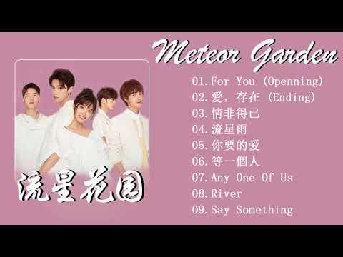 流星花� 《Meteor Garden 2018 Ost》 For You + 愛,存在 + 情非得已 + 流星雨 + 你要的爱 + 等一個人 + Any One Of Us + River