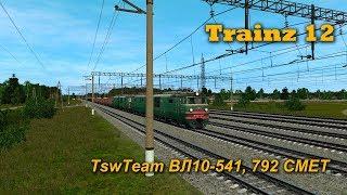 Trainz Simulator 12 TswTeam ВЛ10-541, 792 СМЕТ