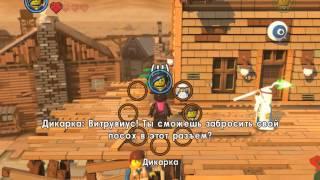 The Lego Movie Videogame Прохождение на русском Часть 15