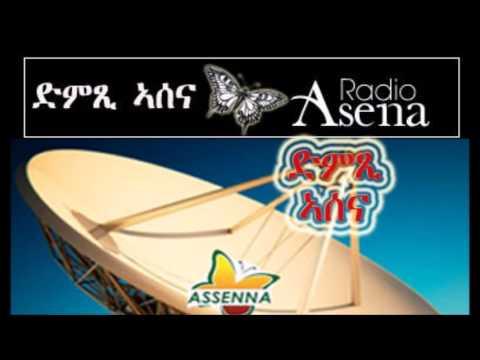 Voice of Assenna: ናፊቕናኩም፣ ግን ክንምለሰኩም ኢና, Saturday, Feb 28, 2015