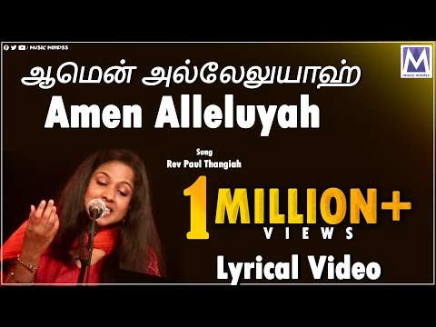 Namo - Amen Alleluyah | Beryl Natasha, Clement Vedanayagam | Tamil Christian Songs
