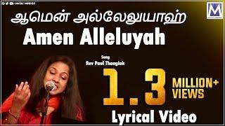 Amen Alleluyah | NAMO Vol 1 | Beryl Natasha, Clement Vedanayagam | Tamil Christian Songs