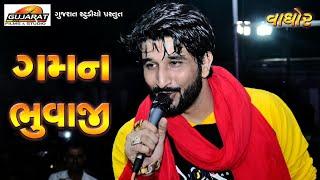 Gaman Santhal Dayro Show-3 || વાઘોર પાંથાવાડા ગમન સાંથલ ડાયરો || Vagor Panthavada Gujarat Studio