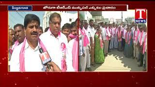 Municipal Election Campaign | Peerzadiguda  Telugu