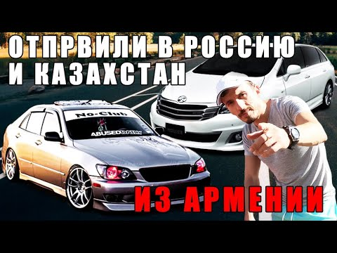 Авто из Армении 2021: Lexus IS200 и Toyota Mark X Zio в Казахстан и Россию