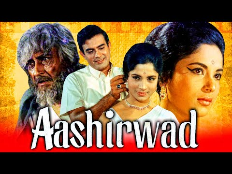 Aashirwad (1968) Full Hindi Movie | Ashok Kumar, Sanjeev Kumar, Sumita Sanyal