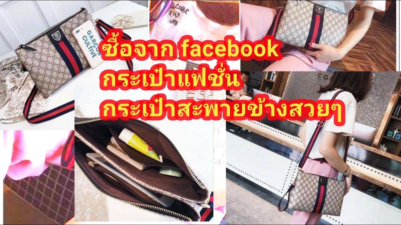 แกะกล่อง กระเป๋าแฟชั่น ซื้อจาก facebook