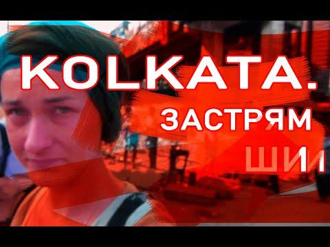 Застрямши в Калькутте