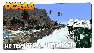 Осада | Война замков - Не теряйте бдительность... (Minecraft)