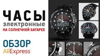 Часы с солнечной панелью с Алиэкспресс обзор наручных часов на солнечной батарее SKMEI 1064