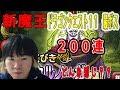 【SYTV】DQMSL ドラクエ11最ボスウルノーガ!!!200連/新魔王!!!!! メルトア!!!!  ドラクエ ガチャ【ドラゴンクエストモンスターズスーパーライト】DRAGONQUEST   SL