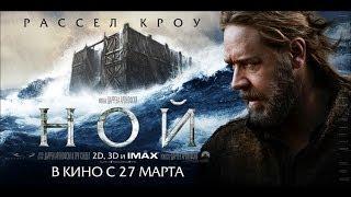 НОЙ (2014) /   Русский трейлер [HD] / *Рассел Кроу