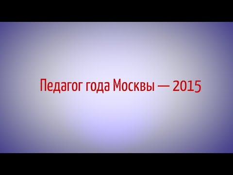 Педагог года Москвы 2015 - Суслов Кирилл Александрович